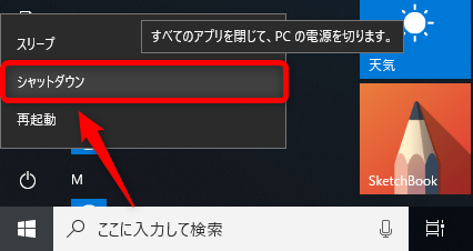 Windows10 USBメモリの開き方や外し方について