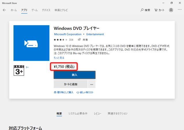 で を 方法 dvd パソコン 見る