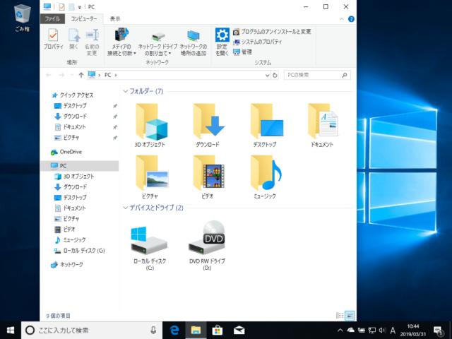 Windows10 フォルダやアプリのウィンドウを上下方向だけ最大化する方法