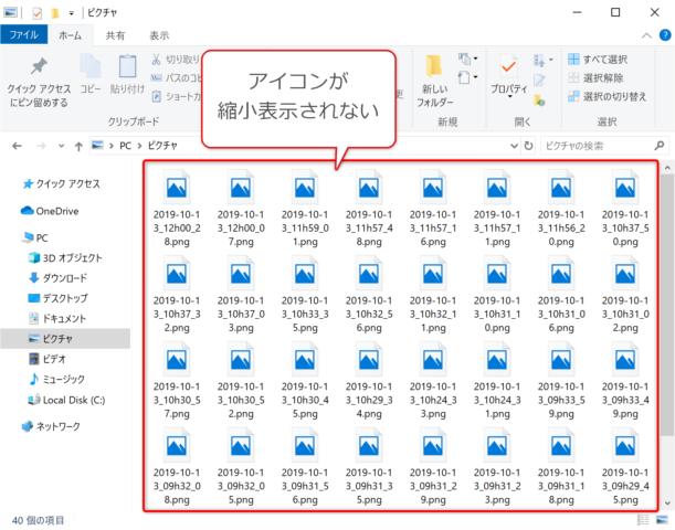 Windows10 フォルダのアイコンが縮小版で表示されないときの対処方法
