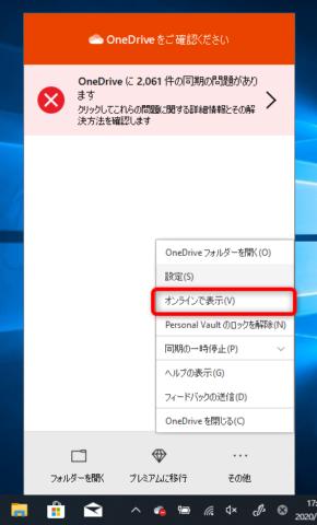 ワン は と マイクロソフト ドライブ OneDriveって何ですか?(1/2)