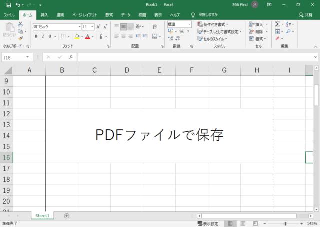 する エクセル に を pdf ExcelをPDF化するとずれる!【理想通りに】変換する方法